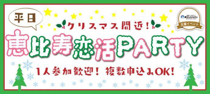 【恵比寿の恋活パーティー】街コンジャパン主催 2016年11月10日