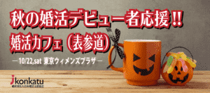 【表参道の自分磨き】一般社団法人日本婚活支援協会主催 2016年10月22日