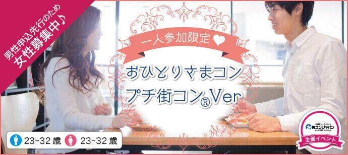【三宮・元町の恋活パーティー】街コンジャパン主催 2016年10月28日