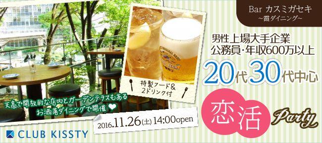【東京都その他の恋活パーティー】クラブキスティ―主催 2016年11月26日
