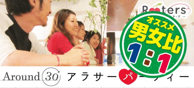【三宮・元町のプチ街コン】株式会社Rooters主催 2016年11月12日