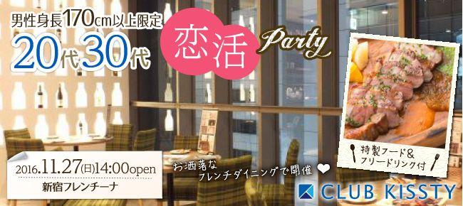 【新宿の恋活パーティー】クラブキスティ―主催 2016年11月27日