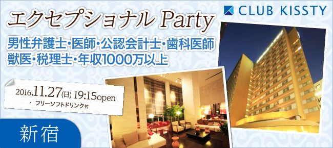 【新宿の婚活パーティー・お見合いパーティー】クラブキスティ―主催 2016年11月27日