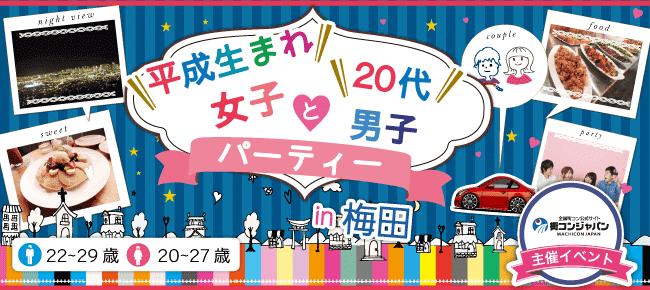 【梅田の恋活パーティー】街コンジャパン主催 2016年11月5日