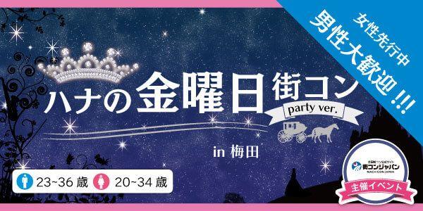 【梅田の恋活パーティー】街コンジャパン主催 2016年11月11日