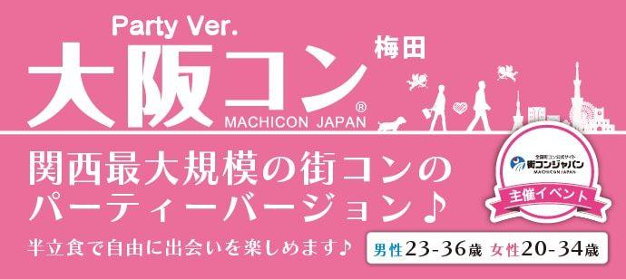 【梅田の恋活パーティー】街コンジャパン主催 2016年11月12日