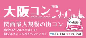 【梅田の街コン】街コンジャパン主催 2016年11月13日