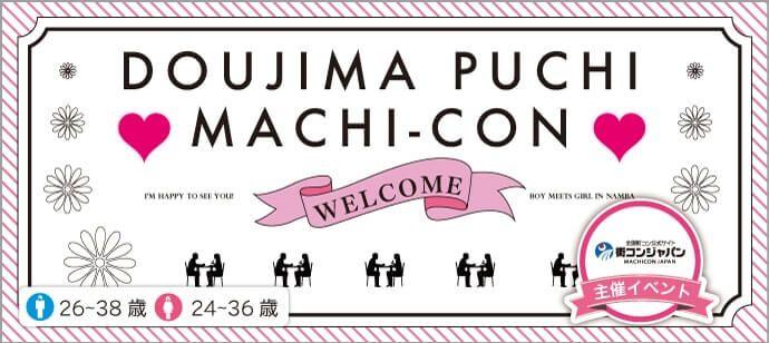 【堂島のプチ街コン】街コンジャパン主催 2016年11月23日