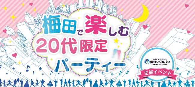 【梅田の恋活パーティー】街コンジャパン主催 2016年11月27日