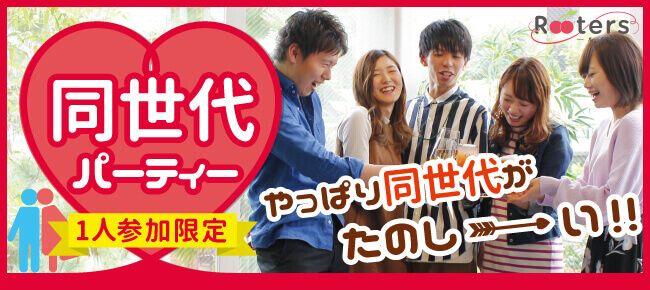【新潟県その他の恋活パーティー】株式会社Rooters主催 2016年10月29日