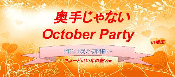 【梅田の恋活パーティー】株式会社アズネット主催 2016年10月17日