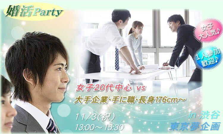 【銀座の婚活パーティー・お見合いパーティー】東京夢企画主催 2016年11月3日