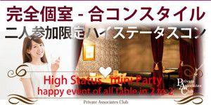 【札幌市内その他のプチ街コン】プライベートアソシエイツクラブ主催 2016年11月5日