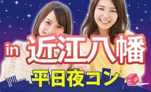 【滋賀県その他のプチ街コン】合同会社DreamNet主催 2016年10月26日