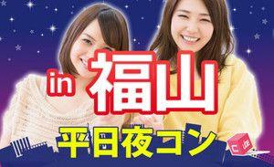 【広島県その他のプチ街コン】合同会社DreamNet主催 2016年10月28日