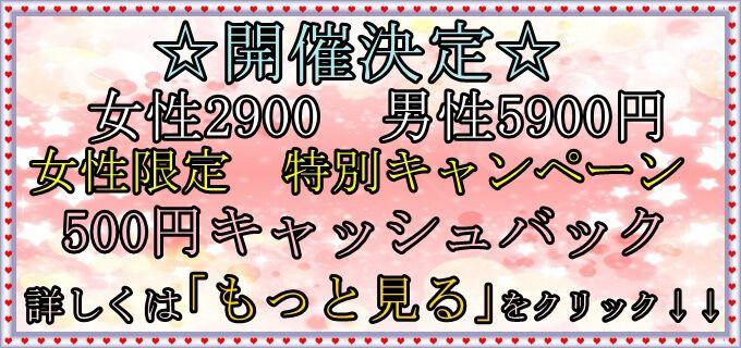 【宮崎のプチ街コン】株式会社LDC主催 2016年11月19日
