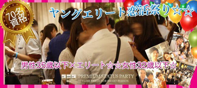 【名古屋市内その他の恋活パーティー】株式会社フュージョンアンドリレーションズ主催 2016年11月12日