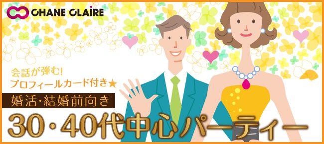 【新宿の婚活パーティー・お見合いパーティー】シャンクレール主催 2016年11月13日
