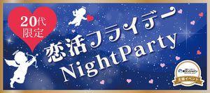 【札幌市内その他の恋活パーティー】街コンジャパン主催 2016年11月4日