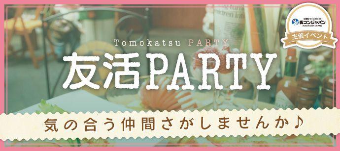 【銀座の恋活パーティー】街コンジャパン主催 2016年11月15日