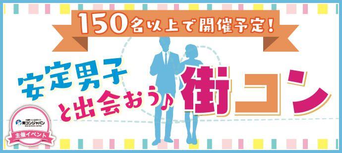【銀座の街コン】街コンジャパン主催 2016年11月19日