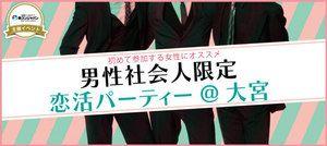 【大宮の恋活パーティー】街コンジャパン主催 2016年10月30日