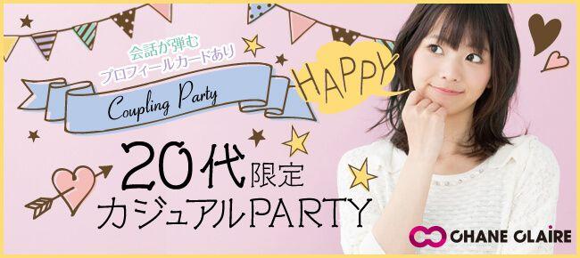 【新宿の婚活パーティー・お見合いパーティー】シャンクレール主催 2016年11月20日