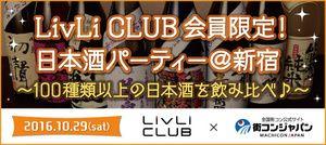 【その他のその他】街コンジャパン主催 2016年10月29日