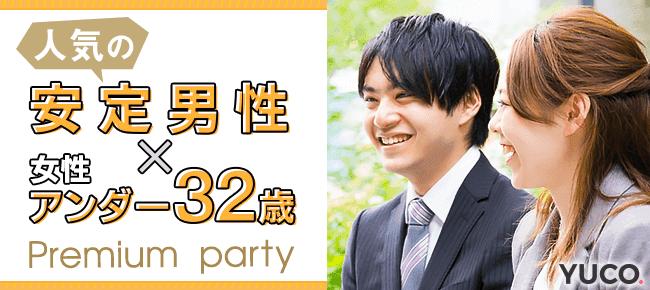 【新宿の婚活パーティー・お見合いパーティー】Diverse(ユーコ)主催 2016年11月6日