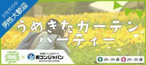 【梅田の恋活パーティー】街コンジャパン主催 2016年10月30日