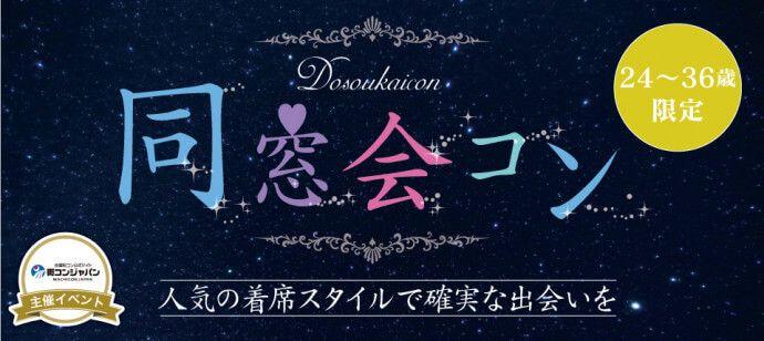 【札幌市内その他のプチ街コン】街コンジャパン主催 2016年11月5日