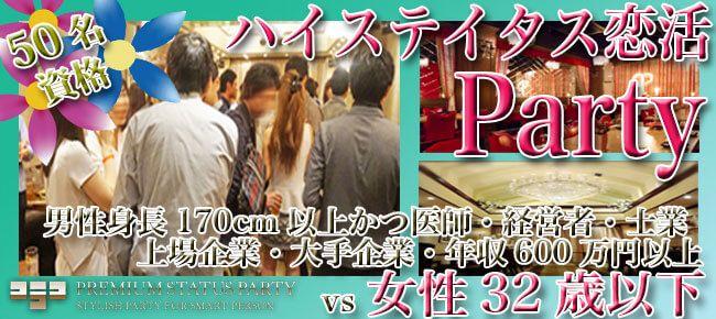 【名古屋市内その他の恋活パーティー】株式会社フュージョンアンドリレーションズ主催 2016年11月27日