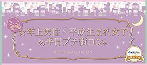 【札幌市内その他のプチ街コン】街コンジャパン主催 2016年11月1日