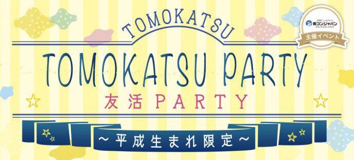 【札幌市内その他の恋活パーティー】街コンジャパン主催 2016年11月15日