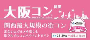 【梅田の街コン】街コンジャパン主催 2016年11月3日