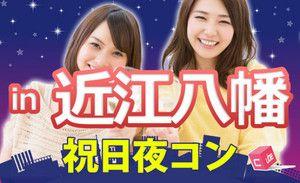 【滋賀県その他のプチ街コン】合同会社DreamNet主催 2016年11月3日