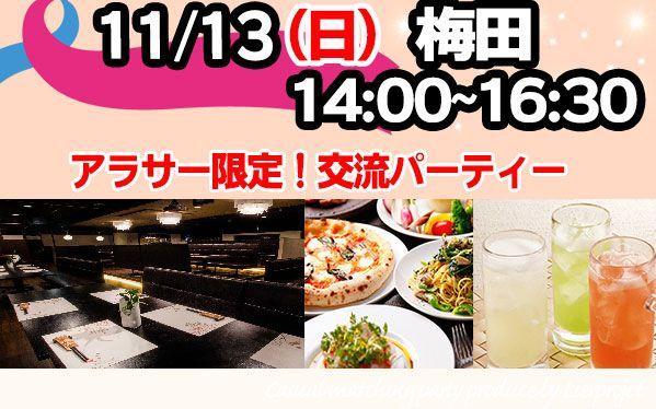 【梅田の恋活パーティー】LierProjet主催 2016年11月13日