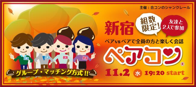 【新宿のプチ街コン】シャンクレール主催 2016年11月2日