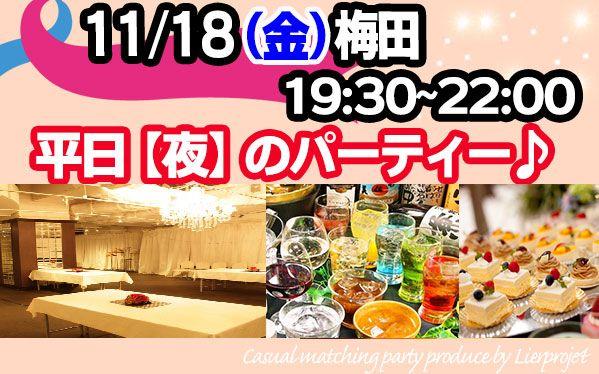 【梅田の恋活パーティー】LierProjet主催 2016年11月18日