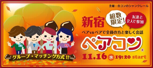 【新宿のプチ街コン】シャンクレール主催 2016年11月16日