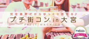 【大宮のプチ街コン】街コンジャパン主催 2016年10月28日