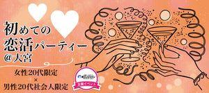 【大宮の恋活パーティー】街コンジャパン主催 2016年10月28日