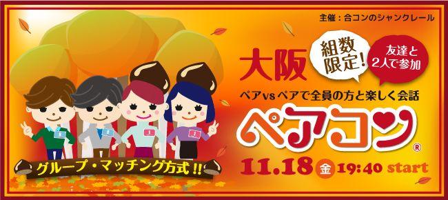 【梅田のプチ街コン】シャンクレール主催 2016年11月18日