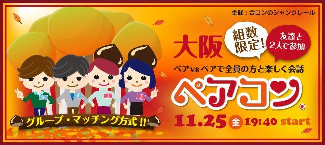 【梅田のプチ街コン】シャンクレール主催 2016年11月25日