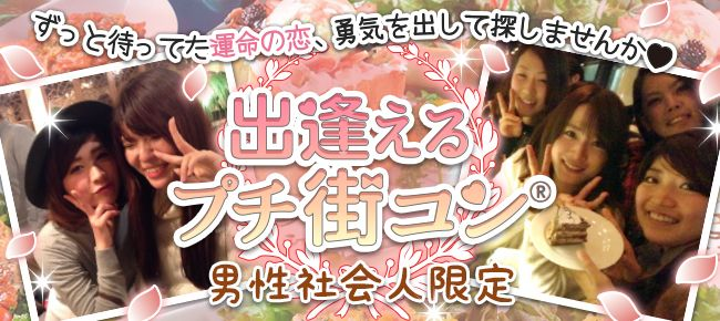 【名古屋市内その他のプチ街コン】街コンの王様主催 2016年11月17日