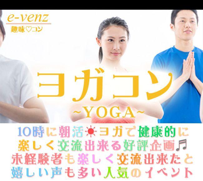 【渋谷のプチ街コン】e-venz(イベンツ)主催 2016年10月30日