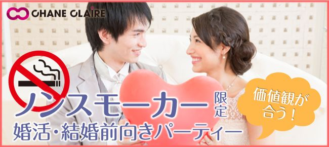 【恵比寿の婚活パーティー・お見合いパーティー】シャンクレール主催 2016年11月5日