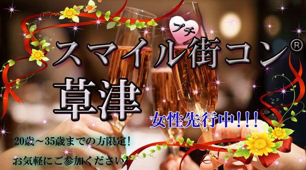 【滋賀県その他のプチ街コン】イベントシェア株式会社主催 2016年11月6日