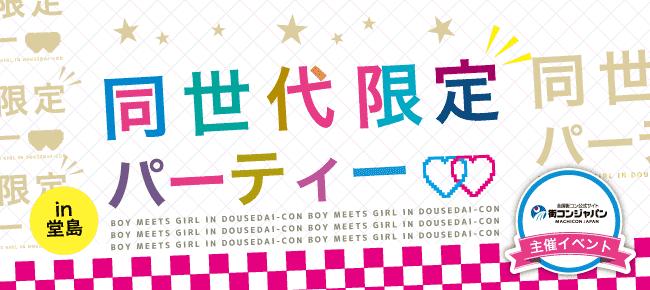 【堂島の恋活パーティー】街コンジャパン主催 2016年11月5日