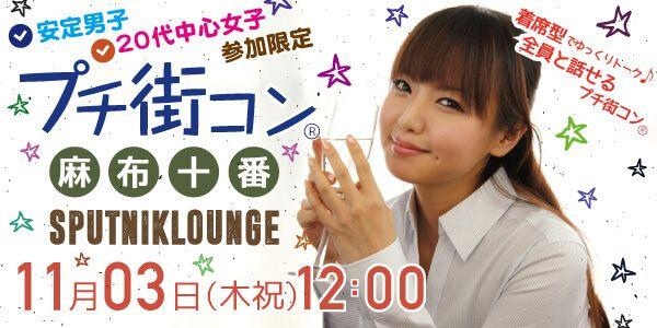 【東京都その他のプチ街コン】e-venz(イベンツ)主催 2016年11月3日